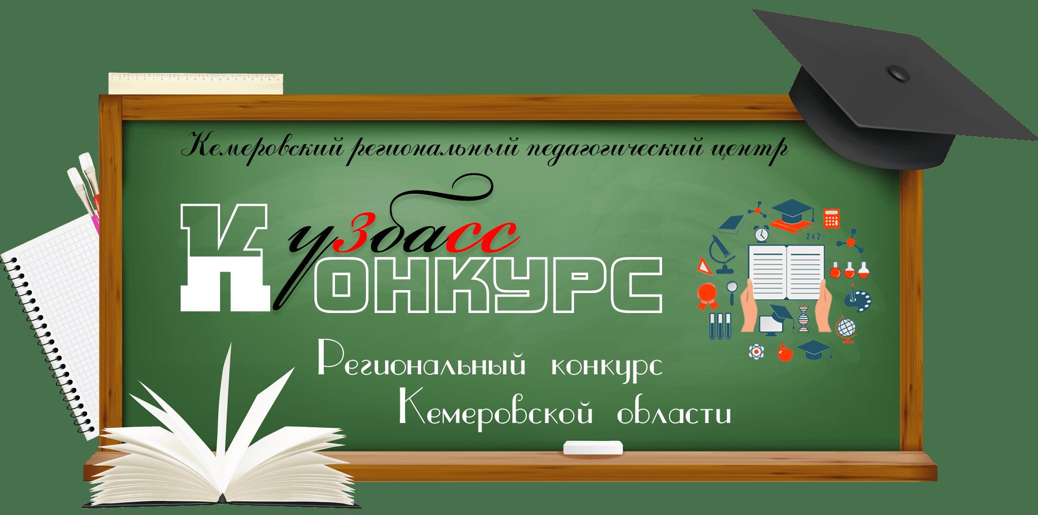 """""""Кузбасс-Конкурс"""""""